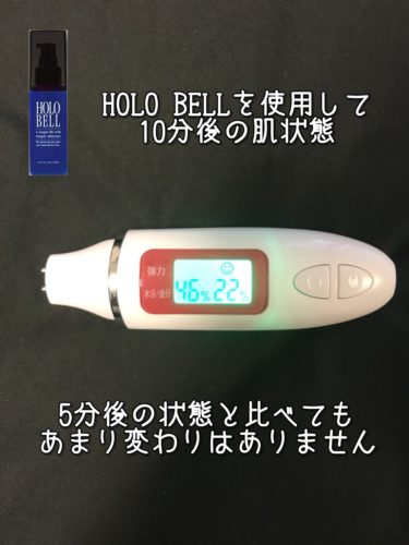 HOLO BELL 10分後