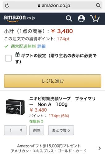 ノンエー石鹸 Amazon