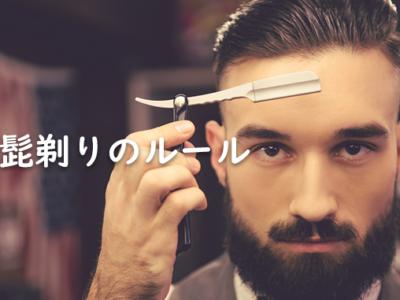 髭剃りのルール