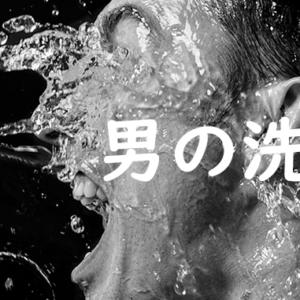 男の正しい洗顔方法