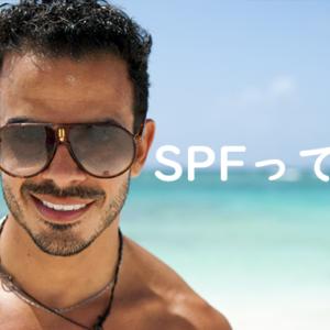 日焼け止めの「SPF」と「PA」とは?