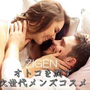ZIGENのオールインワンフェイスジェル・驚愕の効果【口コミを検証】