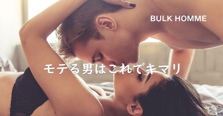 BULK HOMMEの効果と口コミ