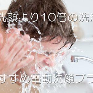 電動洗顔ブラシをメンズは使うべき?オススメ商品3選