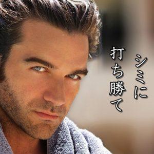 男のシミの原因と対策【顔のシミ取りに最強のおすすめアイテム】