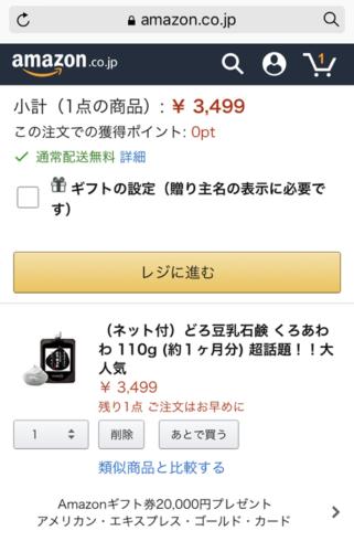 くろあわわ Amazon