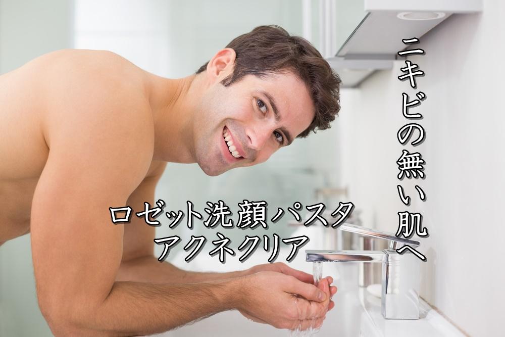 ロゼット洗顔パスタのアクネクリアの口コミを検証!ニキビに効果は!?