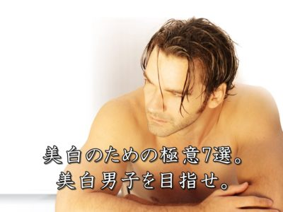 【美白男子の作り方】美白のための極意7選!おすすめ化粧水やクリームも紹介