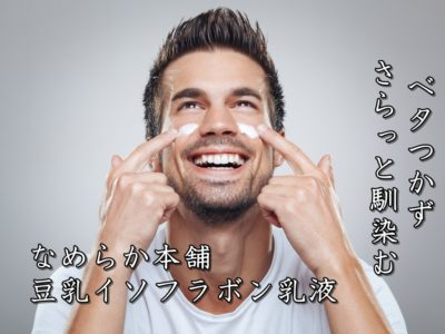 なめらか本舗 豆乳イソフラボン乳液の評価・口コミ【男の毛穴にも効果アリ?】