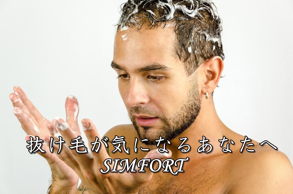 SIMFORTスパークリングスカルプシャンプーの口コミ・評判【育毛に効果は?】