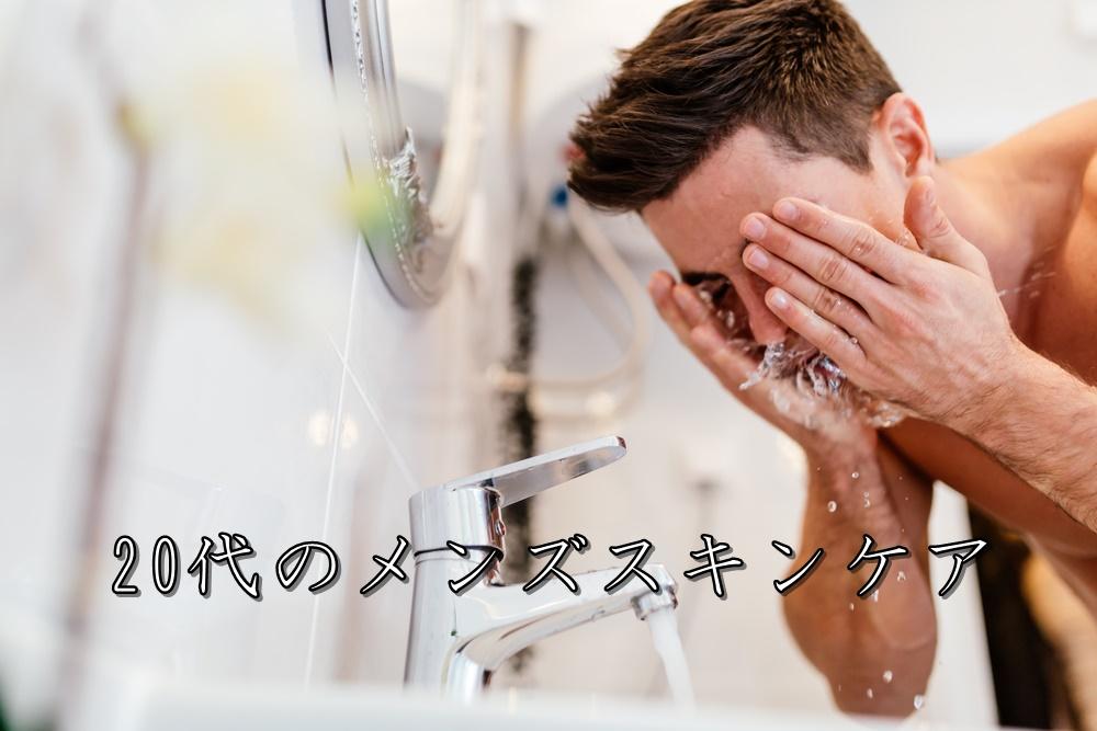 【メンズスキンケア】20代におすすめ洗顔料・化粧水まとめ