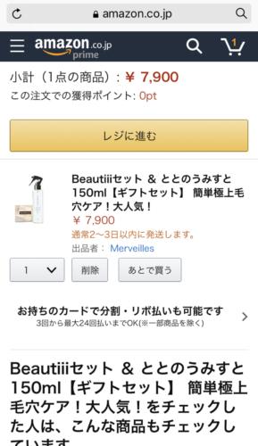 ととのうみすと Amazon